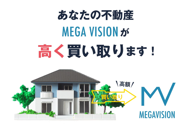 不動産買取なら MEGA VISION
